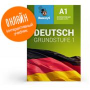 Интерактивный учебник немецкого языка. Grundstufe 1...