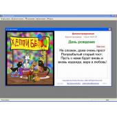 День рождения (MS Access 2000/XP/2003) 1.02