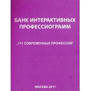 Банк интерактивных профессиограмм.  1CD...