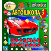 Интерактивная игра Автошкола №3. Большая прогулка 2.0...