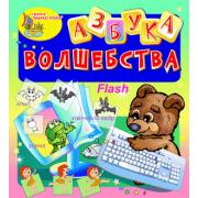 Электронное пособие Азбука волшебства 2.0...