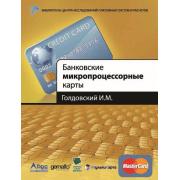 Банковские микропроцессорные карты 1.0...