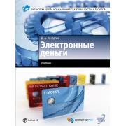 Электронные деньги: учебное пособие 1.0...