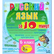 Мультимедийное учебное пособие для 5-6 классов Русский язык ...