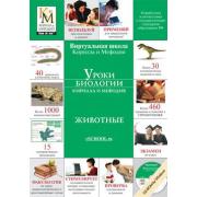 Уроки биологии Кирилла и Мефодия. 7 класс Версия 2.1.6...