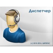 ИАС Диспетчер 6.0