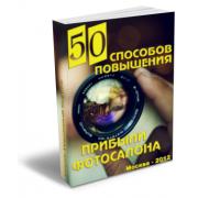 50 способов повышения прибыли фотосалона...