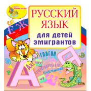 Русский язык для детей эмигрантов 2.1...