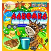 Интерактивная игра Лакомка 2.0