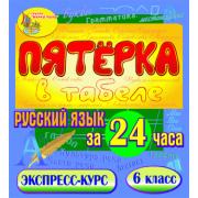 Пятёрка в табеле. Русский язык за 24 часа. 6 класс 2.1...
