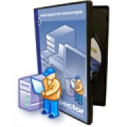 Hardware Inspector v7.7 Коммерческая версия...