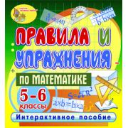 Правила и упражнения по математике. 5-6 классы 2.1...