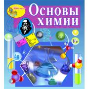 Основы химии 2.0