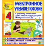 Электронное учебное пособие к учебнику математики И.И.Аргинс...