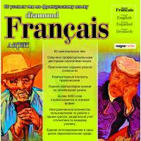 Diamond Francais: 60 устных тем по французскому языку...
