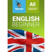 Интерактивный учебник английского языка. Уровень Beginner...