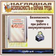 Безопасность труда при работе с аккумуляторами. НТБ-04...