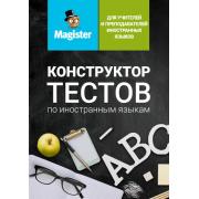 Онлайн конструктор тестов по иностранным языкам Magister тар...