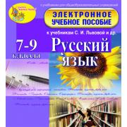 Электронное пособие по русскому языку для 7-9 классов к учеб...