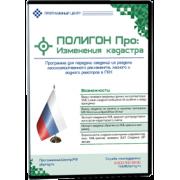 Полигон Про: Изменения кадастра 1.12.1 Про...