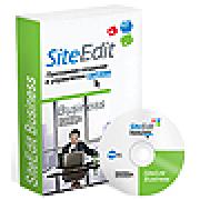 CMS SiteEdit Business v.5.3 годовая лицензия