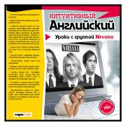 Интуитивный английский: уроки с Nirvana...