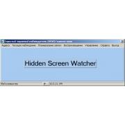 Скрытый экранный наблюдатель 1.2