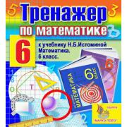 Интерактивный тренажёр по математике для 6 класса к учебнику...