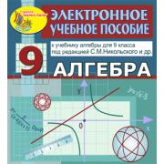 Электронное пособие по алгебре для 9 класса к учебнику С. М....