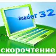 Тренажер + программа скорочтения - Reader32New 7.2.5...