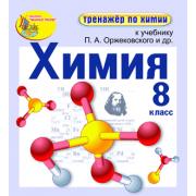 Интерактивный тренажёр по химии для 8 класса к учебнику П.А....