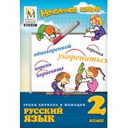 Уроки Кирилла и Мефодия. Русский язык. 2 класс Версия 2.1.7...