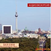 Берлин. (Аудиогид) 1.0