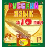 Мультимедийное учебное пособие для 8 класса Русский язык за ...