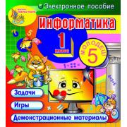 Информатика. 1 класс 2.1