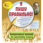 Интерактивный тренажёр по русскому языку Я пишу правильно! 2...