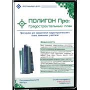 Полигон Про: Градостроительный план 2.0.9.15...