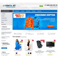 Движок интернет-магазина AdVantShop.NET Ultimate Plus 4.0...
