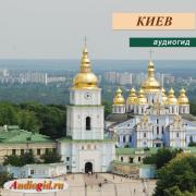 Киев (аудиогид серии Украина) 1.0