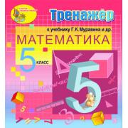 Интерактивный тренажер по математике для 5 класса к учебнику...