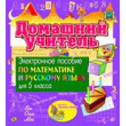 Электронное пособие для 5 класса Домашний учитель 2.3...