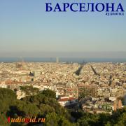 Барселона (аудиогид). Серия Испания 1.0...