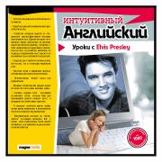 Интуитивный английский: уроки с Elvis Presley...