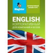 Интерактивный курс английского языка. Корпоративная версия...