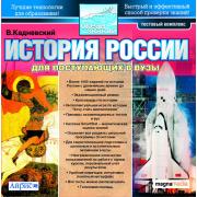 Тестовый комплекс История России для поступающих в ВУЗы...