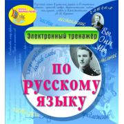 Электронный тренажёр по русскому языку 2.1...