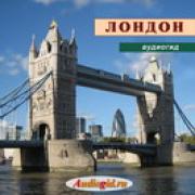 Лондон (аудиогид серии Великобритания) 1.0...