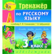 Интерактивный тренажер по русскому языку для 3-го класса к у...