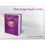ИАС Паспортный стол 4.3