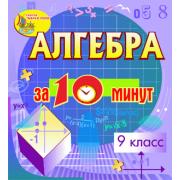 Мультимедийное учебное пособие для 9 класса Алгебра за 10 ми...